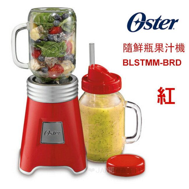【送餐具袋*1】OSTER Ball Mason Jar隨鮮瓶果汁機(紅)BLSTMM-BRD 0