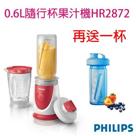 PHILIPS 飛利浦0.6L隨鮮杯超活氧果汁機HR2872【再加碼贈隨行杯*1共兩個隨行杯】 0