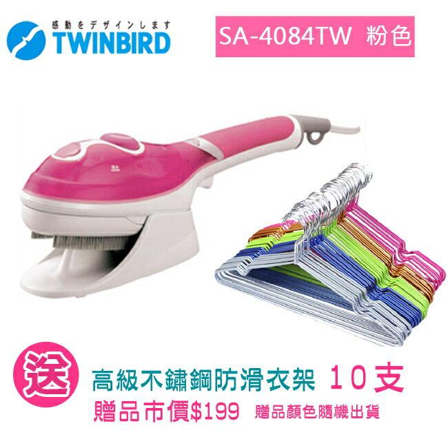 SA-4084TW 日本TWINBIRD 手持式蒸氣熨斗(粉紅)【送防滑衣架10支】 - 限時優惠好康折扣