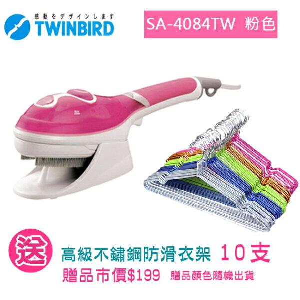 SA-4084TW 日本TWINBIRD 手持式蒸氣熨斗(粉紅)【送防滑衣架10支】