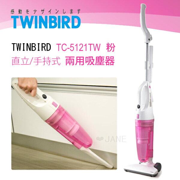 【送10片活性碳濾網】日本 TWINBIRD 直立/手持式兩用吸塵器 TC-5121TW / TC-5121粉色