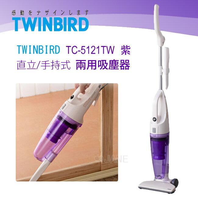 【送10片活性碳濾網】日本 TWINBIRD 直立/手持式兩用吸塵器 TC-5121TW / TC-5121紫色 - 限時優惠好康折扣