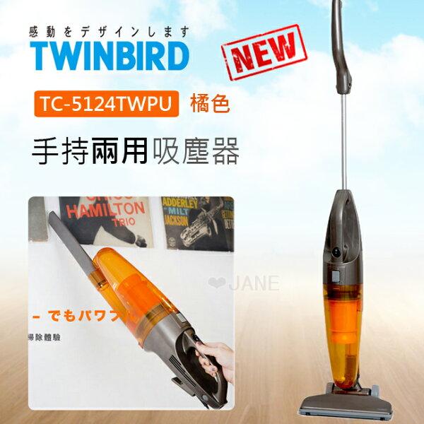 日本TWINBIRD-手持直立兩用吸塵器(橘)TC-5124TWPU
