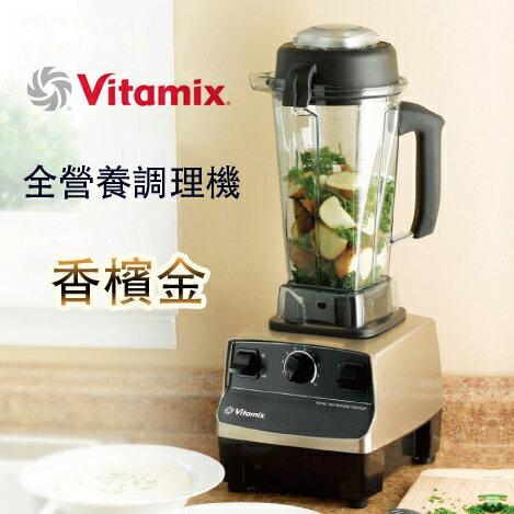 Vita-Mix 維他美仕 TNC全營養調理機精進型(香檳色) - 限時優惠好康折扣