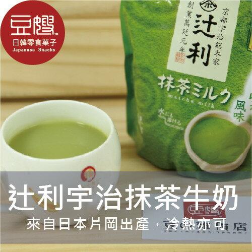 【豆嫂】日本沖泡 片岡辻利袋牛奶抹茶粉