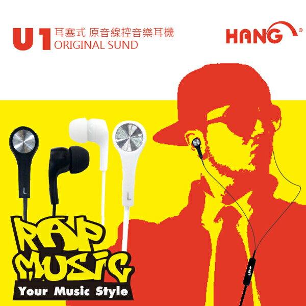 HANG U1 原音 智能線控耳機 入耳式 耳塞式 免持聽筒 麥克風 接聽 耳麥 3.5m
