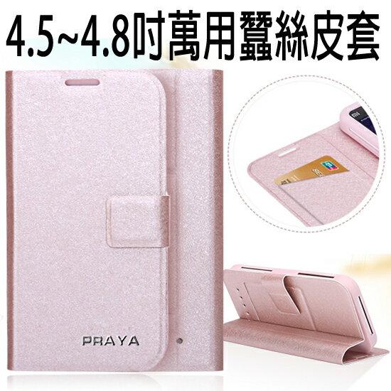 【4.5~4.8吋】moii E505/E991/OPPO Joy 3/R809T/ASUS Padfone Mini 4.3吋 A11 T00C  共用萬用蠶絲紋皮套/側開皮套/軟殼/支架斜立展示