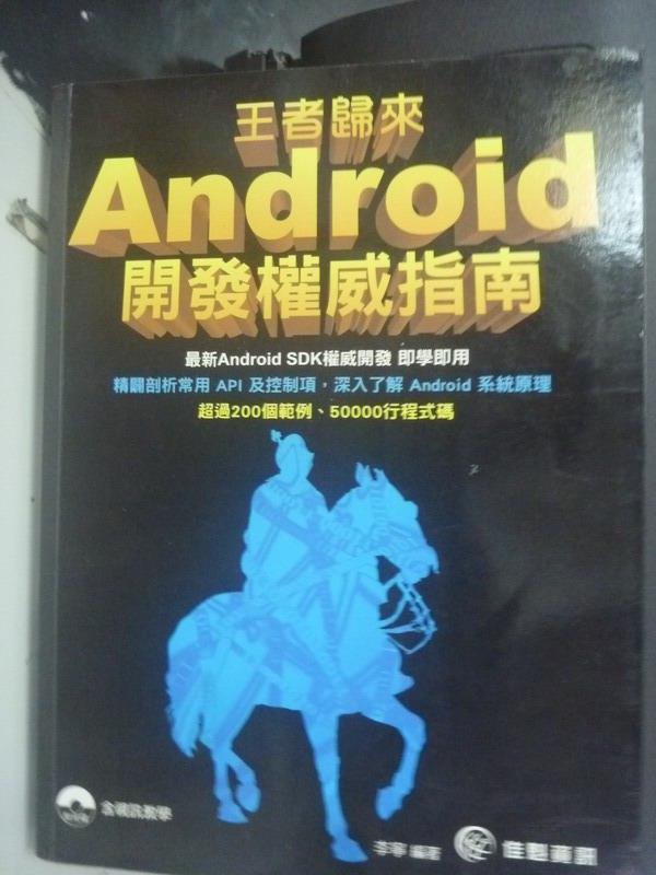 ~書寶 書T1/電腦_XCW~王者歸來:Android 開發權威指南_李寧 ~  好康折扣