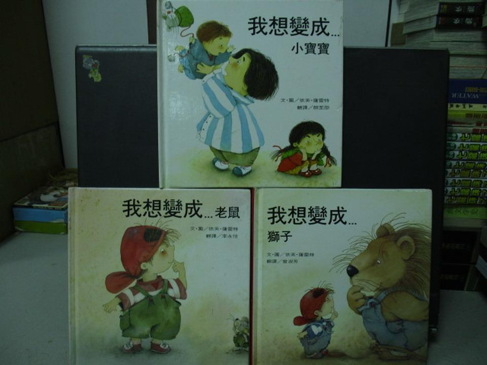 ~書寶 書T5/少年童書_KBN~我想變成...小寶寶_獅子_老鼠_3本合售 ~  好康折