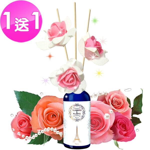 (買一送一)保加利亞玫瑰 植物擴香精油 30ML ★ 浪漫花藤系列