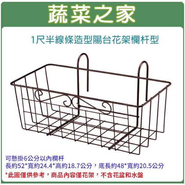 【蔬菜之家006-A30】1尺半線條造型陽台花架欄杆型