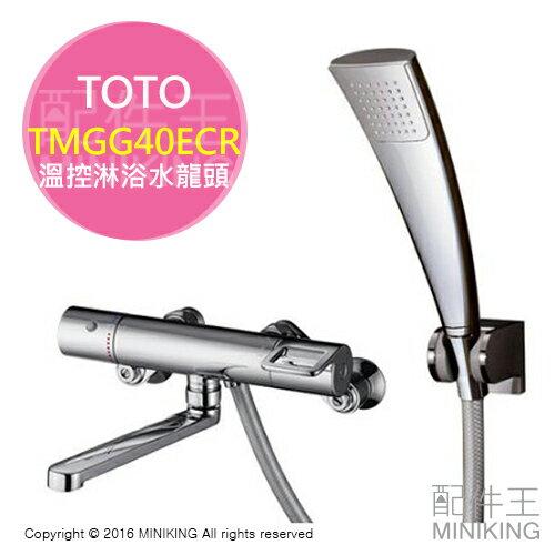 【配件王】日本代購 TOTO TMGG40ECR 可溫控 浴室水龍頭 淋浴龍頭 蓮蓬頭 溫控水龍頭 花灑