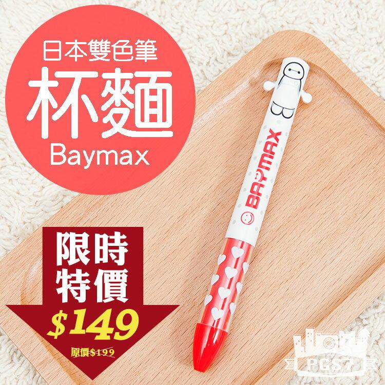 PGS7 日本迪士尼系列商品 -迪士尼 大英雄天團 杯麵 Baymax 雙色原子筆 原子筆 雙色筆 筆