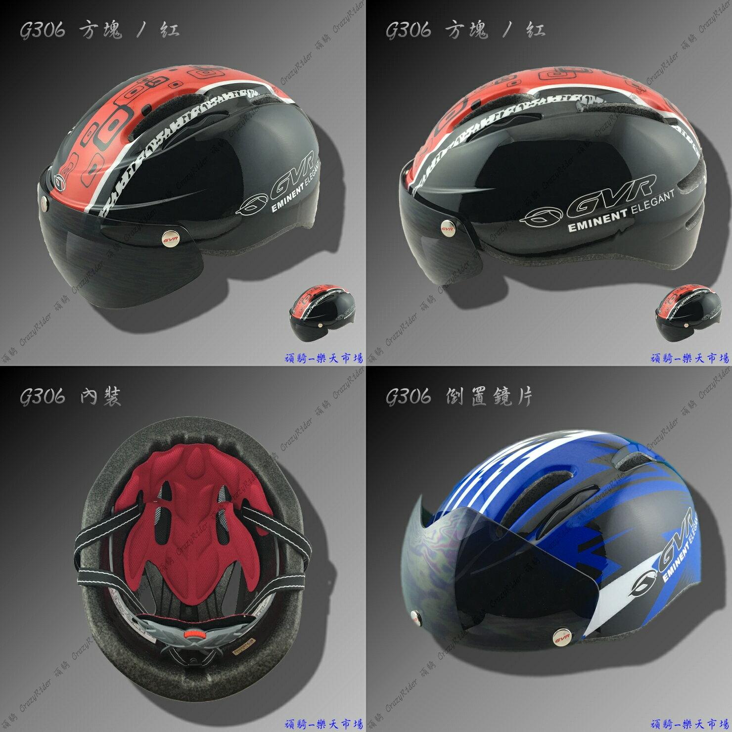 【頑騎】免運費【GVR】獨家專利 磁吸式自行車空力帽 G306 焦點系列-方塊-紅色 3