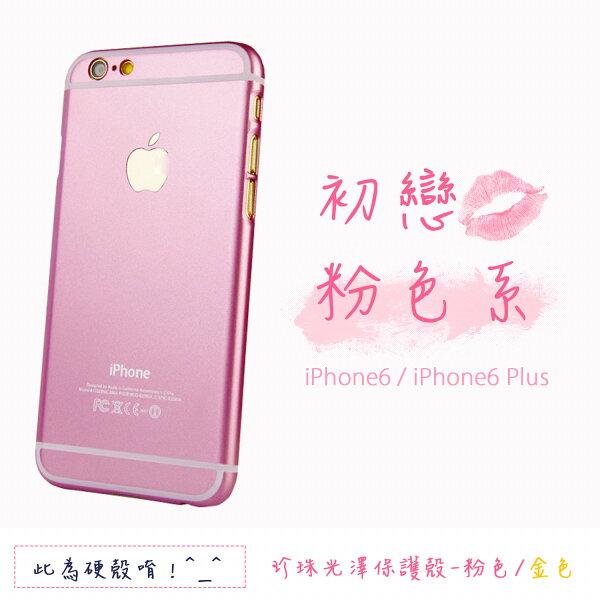 iPhone 6 凝真保護殼【C-I6-003】粉紅殼 金色殼 粉紅色 背殼 4.7吋 Alice3C Alice3C