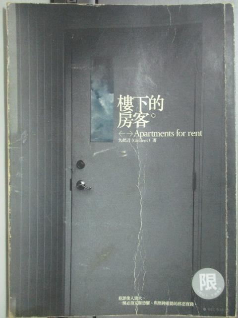 ~書寶 書T1/一般小說_JQA~樓下的房客_九把刀 ~  好康折扣