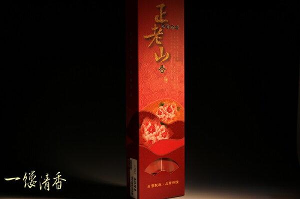 一縷清香 [BT12高級檀香] 台灣香 沉香 檀香 富山 如意  印尼 越南 紅土 奇楠 大樹茶