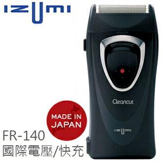 【集雅社】IZUMI FR-140 淨銳廣角快充電鬍刀 國際電壓 日本製造 公司貨 0利率 免運