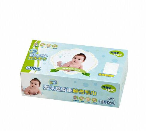 『121婦嬰用品館』nac 嬰兒乾式紗布毛巾 80抽/盒