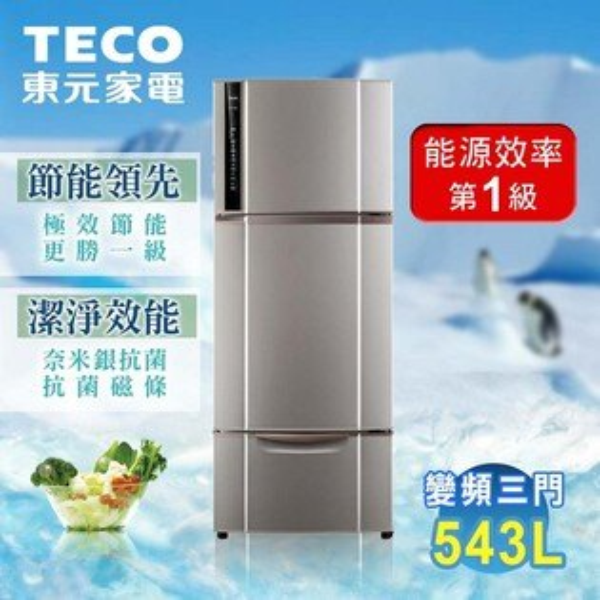 【東元TECO】543L一級變頻三門冰箱。晶鑽灰/R5551VXLH