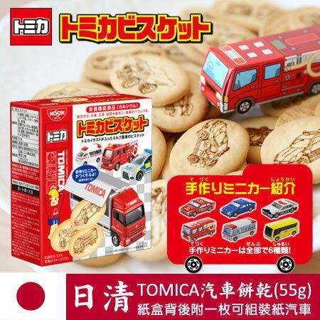 日本日清 TOMICA汽車餅乾 55g 牛奶餅乾 DIY汽車模型 餅乾 NISSIN 進口零食【N101077】