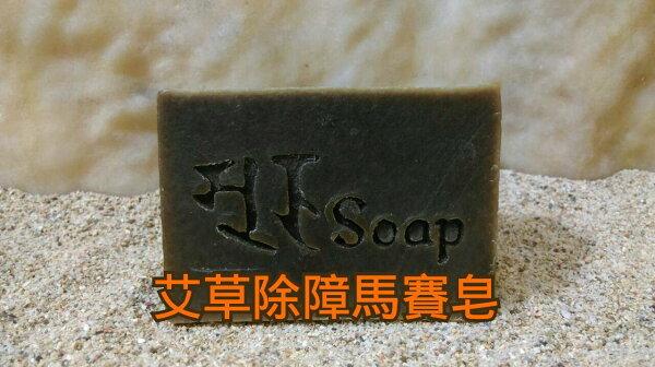 艾草除障小分子馬賽皂