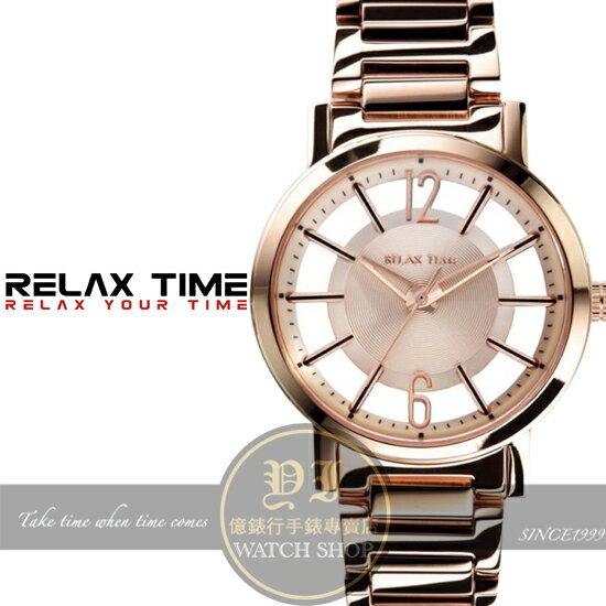 Relax Time關詩敏代言RT56極簡風格鏤空腕錶RT56-9M公司貨/MIT/原創設計