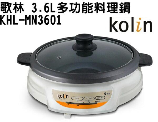 KHL-MN3601【歌林】3.6L多功能料理鍋 保固免運-隆美家電