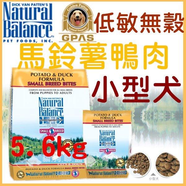 +貓狗樂園+ Natural Balance【小型犬。低敏無穀。馬鈴薯鴨肉。12磅】1850元 0