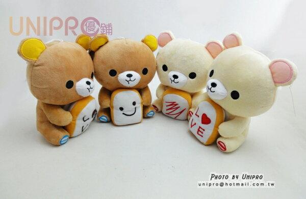 【UNIPRO】 麵包熊 捲心熊 絨毛玩偶 吐司 麵包 娃娃 Love 告白禮物