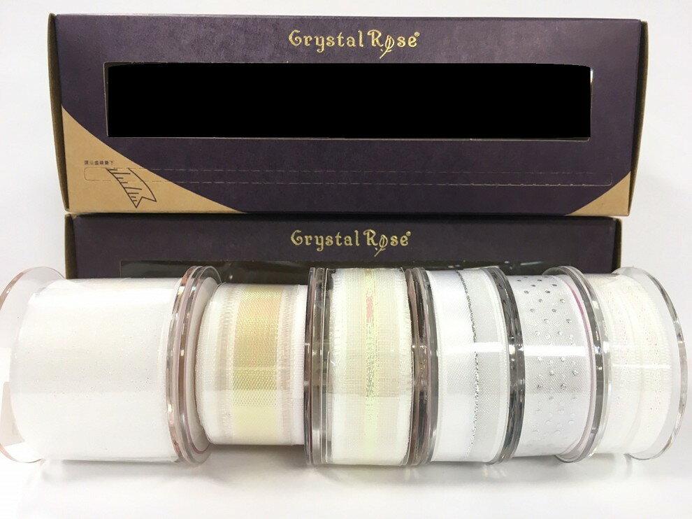 【Crystal Rose緞帶專賣店】白紗新娘緞帶禮盒(6入) 0