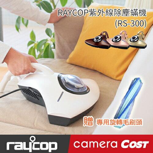 【送旋轉刷】★日本頂級除蹣機★ RAYCOP RS-300 RS300 紫外線除塵蟎機  除去塵蟎 PM2.5 紫外線殺菌 (珍珠白) 0
