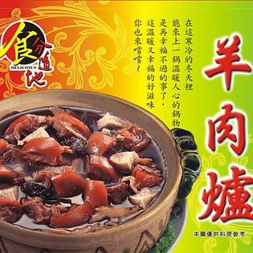 原汁紅燒羊肉爐 (1200g)