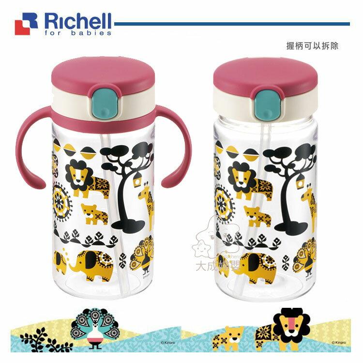 【大成婦嬰】Richell 利其爾 KINPRO 馬戲團 吸管水杯 320ML(98918) 限定 學習杯、喝水杯 1
