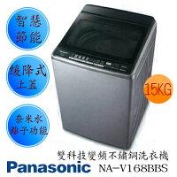 Panasonic 國際牌商品推薦Panasonic國際牌【NA-V168BBS-S】15公斤 雙科技不鏽鋼變頻洗衣機