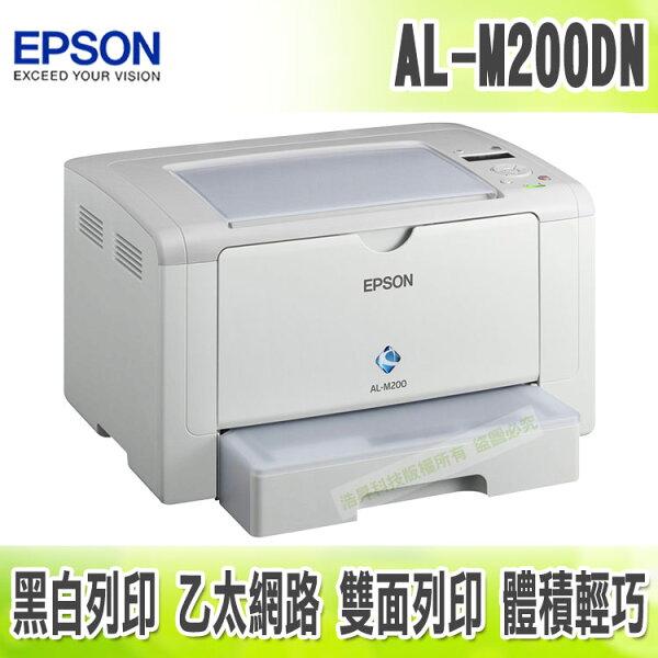 【浩昇科技】EPSON AL-M200DN 黑白LED印表機