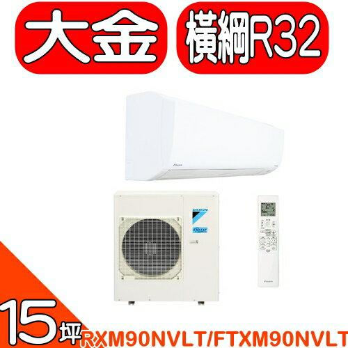 《特促可議價》大金【RXM90NVLT/FTXM90NVLT 】《變頻》+《冷暖》分離式冷氣