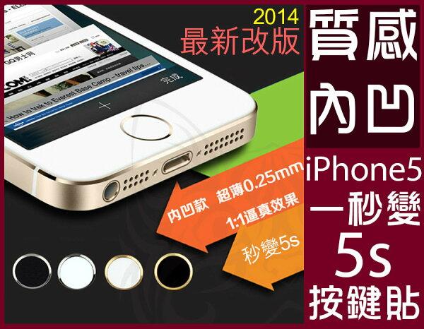 Apple iPhone 5 變 Apple iPhone5S 內凹 HOME鍵貼【A-APL-H06】內凹款按鍵貼 返回鍵貼