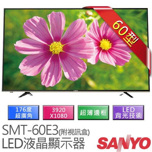 【台灣三洋 SANLUX】60吋 LED液晶顯示器 SMT-60E3 附視訊盒