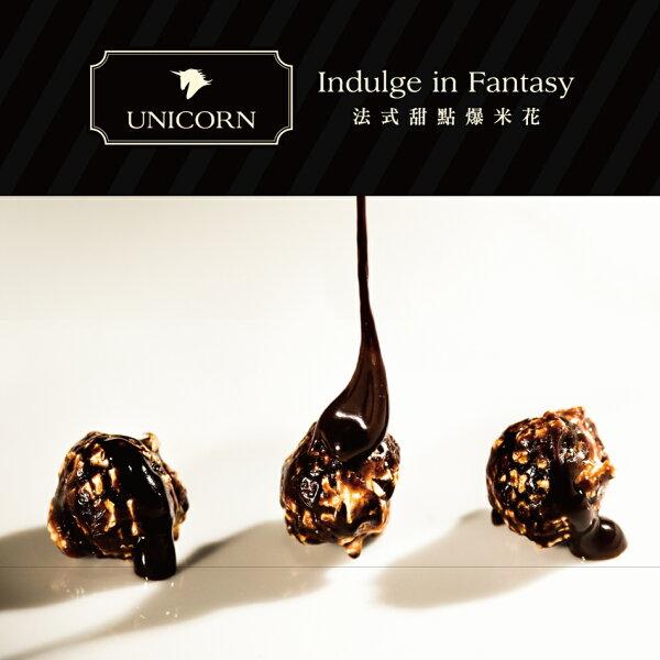 【UNICORN法式甜點爆米花】濃情巧克力(經典黑小160g)