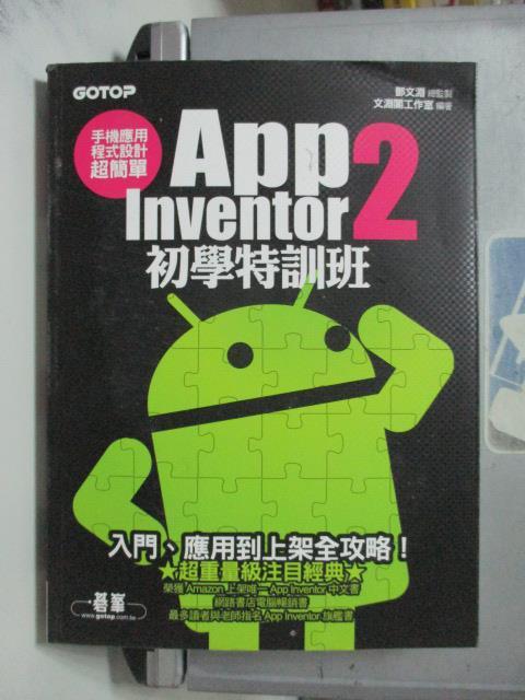 ~書寶 書T1/電腦_XCM~App Inventor 2 初學特訓班_附光碟