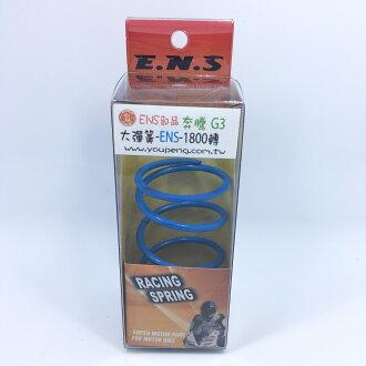 【改裝王國】ENS鷲 KYMCO 奔騰 G3 大彈簧