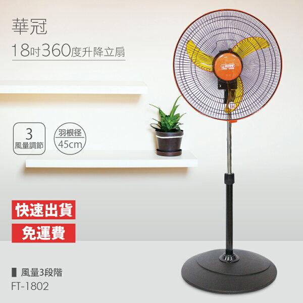 【華冠】MIT台灣製造18吋360度八方吹升降立扇/電風扇/涼風扇 FT-1802