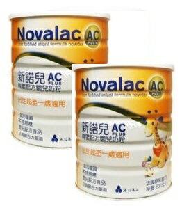 『121婦嬰用品館』(永信HAC) Novalac新諾兒AC低乳糖配方嬰兒奶粉800克 2罐組 0