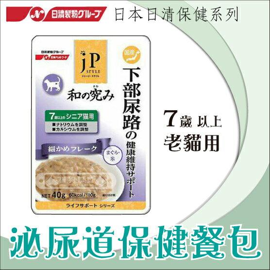 +貓狗樂園+ 日本日清【JP STYLE。保健系列。泌尿道保健7歲以上老貓用餐包。40g】50元*單包賣場