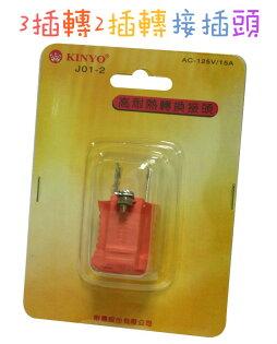❤含發票❤【KINYO-3插轉2插轉接插頭】❤旅行萬用轉接頭/體積輕巧/攜帶方便/手機/相機/筆電/充電❤