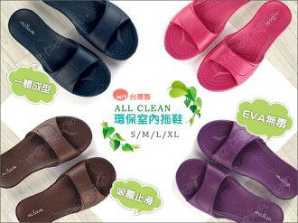 快樂屋♪ 《選色/現貨》台灣製 ALL CLEAN / TWO BOSS 環保室內拖鞋.輕量.止滑.吸震.人體工學.EVA材質