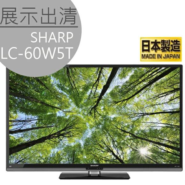展示出清 ★ 60吋液晶電視 ★ SHARP 夏普 LC-60W5T 公司貨 0利率 免運
