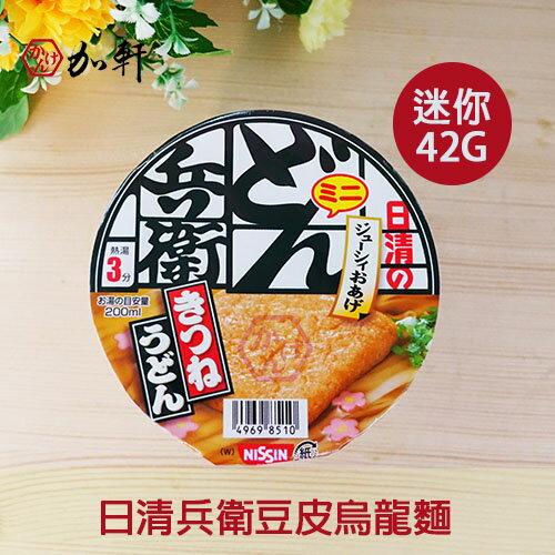 《加軒》日本NISSIN日清兵衛迷你豆皮烏龍麵