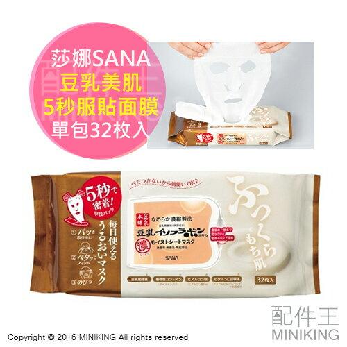 【配件王】現貨 日本製 莎娜 SANA 豆乳美肌 5秒服貼面膜 單包 32枚入 每日面膜 抽取式 保濕